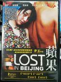 挖寶二手片-P02-340-正版DVD-華語【蘋果】-梁家輝 范冰冰 佟大為