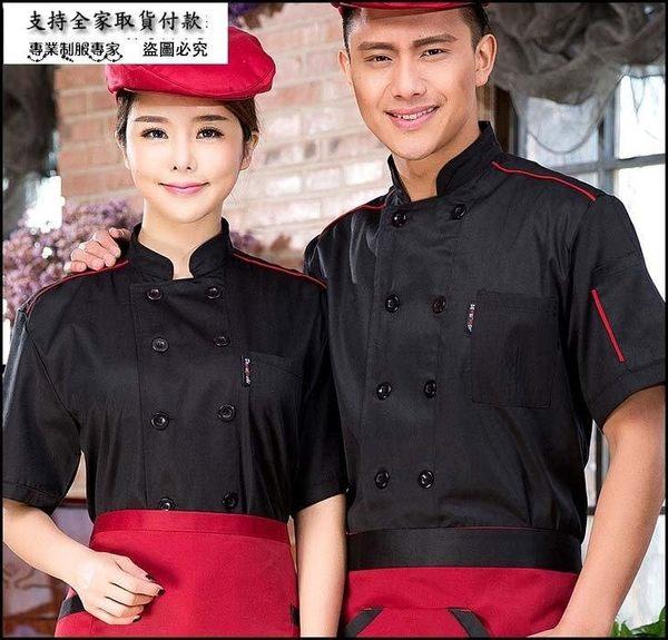 小熊居家酒店廚師服夏裝 西餐廳咖啡廳廚房廚師工作服 短袖雙排扣男女廚衣特價