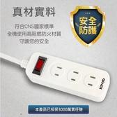 【超人百貨】KINYO 1開 3插 安全延長線 1.8M CG213-6
