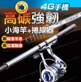 1.5M 強韌精悍小海竿 捲線器 漁輪 便攜式釣竿 迷你 甩竿 海釣 釣桿 碳素 魚竿 遠投拋竿【4G手機】