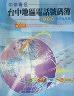二手書R2YB《臺中地區電話號碼簿 住宅部 89年版》中華電信