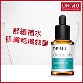 DR.WU 10%菸鹼醯胺B5舒緩精華15ML