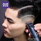 奧克斯油頭電推剪雕刻理髮器專業髮廊推子神器光頭理髮店專用工具  poly girl