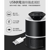 24H現貨 滅蚊燈 USB供電隨時隨處滅蚊全方位捕蚊