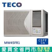 TECO東元8-10坪MW45FR1右吹窗型冷氣_含配送到府+標準安裝【愛買】