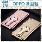 OPPO R9 R9 Plus 電鍍 手機殼 支架 手機殼 保護殼 軟殼 全包 電鍍支架