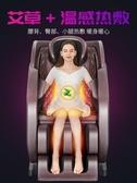 按摩椅樂爾康電動按摩椅全自動家用小型太空豪華艙全身多功能老人器LX夏季新品
