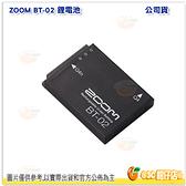 @3C 柑仔店@ ZOOM BT-02 鋰電池 for Q4/Q4n 可充電埋離子電池 攝錄機 錄影 錄音 公司貨