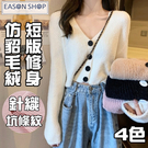 EASON SHOP(GQ2588)甜美純色坑條紋修身短版露腰仿貂毛絨撞色排釦V領開衫長袖毛衣針織衫外套女上衣服