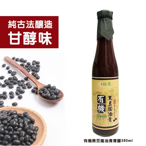【瑞春】歐恩有機黑豆蔭油膏420ml