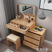 梳妝台 梳妝台臥室小戶型迷你化妝桌收納櫃一體現代簡約化妝櫃實木化妝台 MKS阿薩布魯