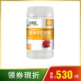 白蘭氏 五味子芝麻錠 60錠/瓶 植物性養護配方 體恤身體幫助好入睡