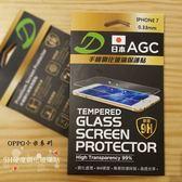 『日本AGC玻璃保護貼』OPPO R7 R7g 5吋 非滿版 鋼化玻璃貼 螢幕保護貼 保護膜 9H硬度