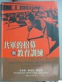 【書寶二手書T7/軍事_LCK】共軍的招募與教育訓練_楊浩森、施道安
