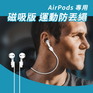AHASTYLE AirPods 專用 磁吸版 運動防丟繩 AirPods 耳機 防丟繩 防丟 運動防丟