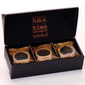 【九品元】頂級白芝麻糕(9入/盒)