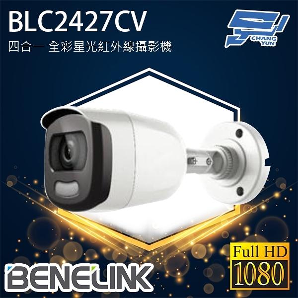 高雄/台南/屏東監視器 欣永成 BLC2427CV 200萬畫素 1080P 四合一 全彩星光紅外線攝影機 監控鏡頭