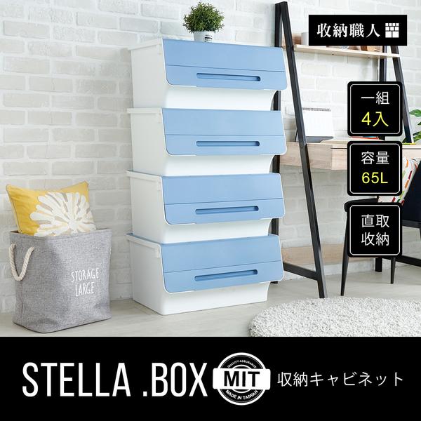 【收納職人】史黛拉彩色直取式收納箱(65L/4入)-2色/H&D東稻家居