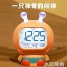 智慧充電小鬧鐘學生用兒童臥室床頭電子靜音卡通夜光時鐘表超大聲 小艾新品