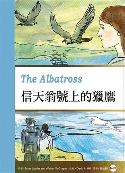 (二手書)信天翁號上的獵鷹 The Albatross (25K彩圖英漢對照+1 MP3)