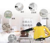 高溫高壓家用蒸汽清潔機廚房油煙機清洗機甲醛貼膜熏蒸機igo  麥琪精品屋