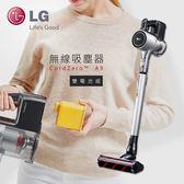 【結帳再折+24期0利率】LG CordZero A9BEDDING2 A9 無線吸塵器 晶鑽銀 雙電池