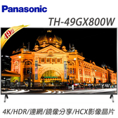 Panasonic【TH-49GX800W】國際49吋4K智慧聯網 液晶電視 WIFI Youtube 鏡射分享 智慧雜訊抑制 進階六原色