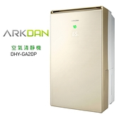 *ARKDAN 一級能效20L高效清淨除濕機 DHY-GA20P - 生活工場-生活工場