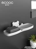 肥皂架 喵可可肥皂盒吸盤壁掛式家用免釘香皂盒瀝水免打孔衛生間置物架 夏季新品