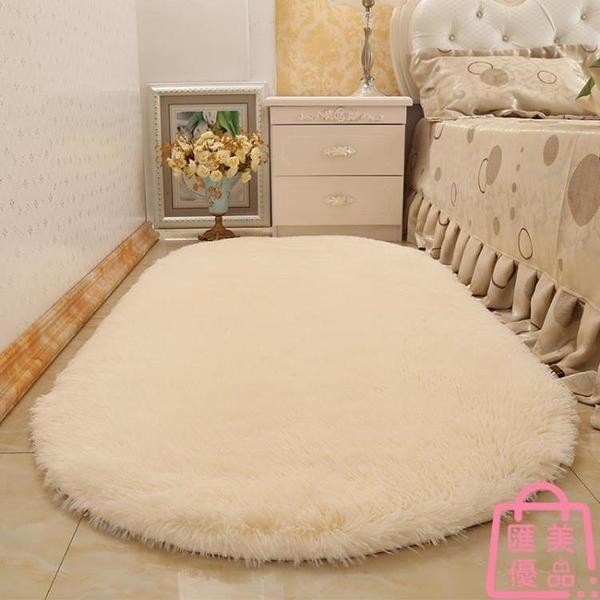 2塊裝 橢圓形床邊地毯簡約臥室床前毯客房間63*160cm【匯美優品】