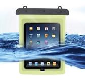 游泳 沙灘戶外 Ipad手機防水袋 平板電腦防水袋奇彩貝1106·Ifashion