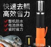 刮鱗刀 刮魚鱗器電動刮魚鱗機打去刨刮鱗器工具殺魚機全自動無 道禾生活館