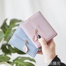 2021新款女士錢包女短款學生小清新韓版摺疊皮夾零錢包薄錢夾卡包 一米陽光
