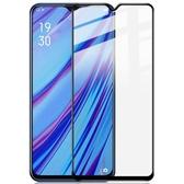 Imak 一加 OnePlus 7T 保護貼 滿膠 1 7T 滿版 鋼化玻璃 OnePlus7T 保護膜 手機熒幕保護貼