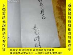 二手書博民逛書店罕見作者簽名本《革命家的足跡》Y3121 趙憲 等 中國文聯出版