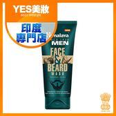 印度 Himalaya喜馬拉雅 草本男士鬍子洗面露 80ml 洗面乳【YES 美妝】