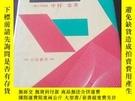 二手書博民逛書店現代薄記(日文原版罕見)Y208076 中村 忠 白桃書房 出版1985