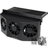 車用風扇 太陽能排氣扇車用汽車排風扇車載車窗散熱器換氣扇通風12V
