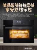 220V 蒸烤箱一體機家用嵌入式烤箱蒸箱家用烘焙蒸烤二合一電蒸箱電烤箱 露露日記