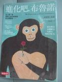 【書寶二手書T3/一般小說_JFL】進化吧,布魯諾_李建興, 班傑明‧海爾