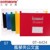 original 24層站立風琴夾 (OT-A424) 多色可選 另有實用多功能夾子 文具 資料夾 DATABANK