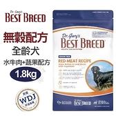 *KING*BEST BREED貝斯比低敏無榖全齡犬 水牛肉+蔬果配方 1.8kg 狗糧