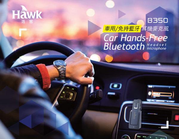 Hawk B350 車用免持藍牙耳機麥克風