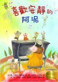 (二手書)牧笛獎精品童話(13):喜歡安靜的阿泥
