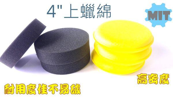 「炫光LED」專業上蠟綿-MIT 4吋圓型海綿 美容海綿 手工上蠟綿 黑色海綿 高密度高質量 汽車機美容