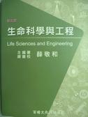 【書寶二手書T9/大學理工醫_PAB】生命科學與工程_薛敬和_3/e