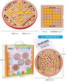 多功能棋數獨游戲棋兒童早教益智力飛行棋玩具