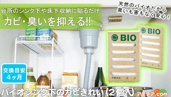 日本製 Bio神奇廚房流理台 水槽長效防霉盒二入272042通販屋