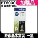 Brother BT6000 BK 黑 原廠盒裝墨水