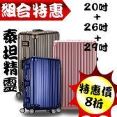 【組合超殺優惠】20吋+26吋+29吋(8折)泰坦精靈 鏡面鋁框行李箱商務箱登機箱